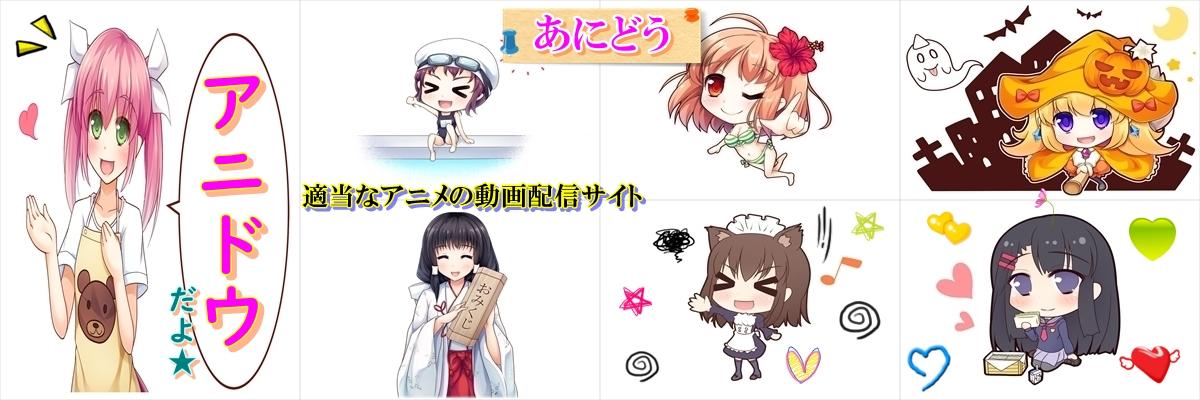 アニメ・動画サイトの『アニドウ』